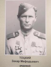 Тоцкий Захар Мефодьевич