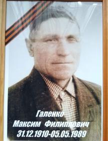 Галенко Максим Филиппович
