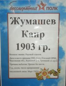 Жумашев Каир