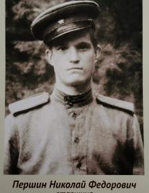 Першин Николай Федорович