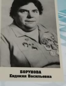 Борунова Евдокия Васильевна