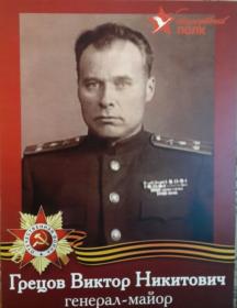 Грецов Виктор Никитович