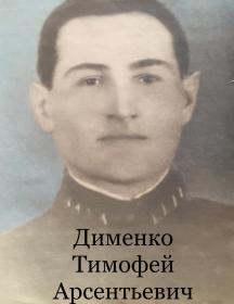 Дименко Тимофей Арсентьевич
