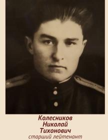 Колесников Николай Тихонович