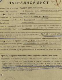 Гладышев Иван Васильевич