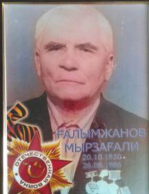 Галимжанов Мырзагали