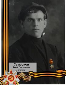 Самсонов Фадей Григорьевич