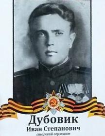 Дубовик Иван Степанович