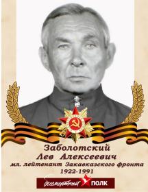 Заболотский Лев Алексеевич