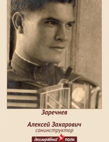 Заречнев Алексей Захарович