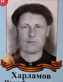 Харламов Иван Филиппович