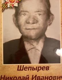 Шепырев Николай Иванович