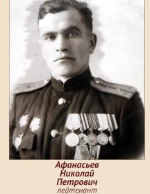 Афанасьев Николай Петрович