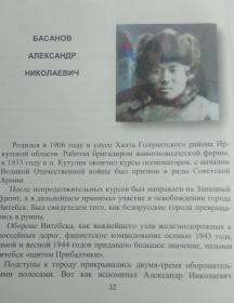 Басанов Александр Николаевич