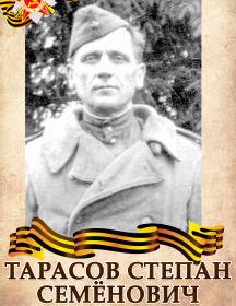 Тарасов Степан Семёнович