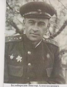 Белобородов Виктор Александрович