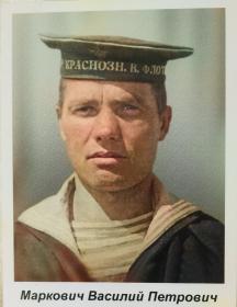 Маркович Василий Петрович