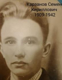 Карзанов Семен Кириллович