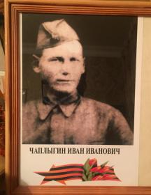 Чаплыгин Иван Иванович
