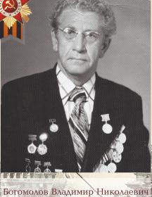 Богомолов Владимир Николаевич