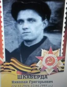 Шкаберда Николай Григорьевич