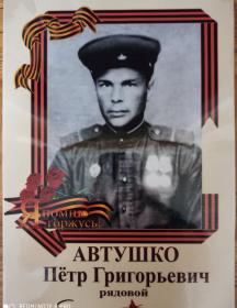 Автушко Пётр Григорьевич