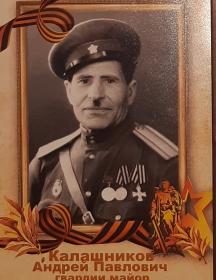 Калашников Андрей Павлович