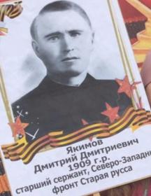 Якимов Дмитрий Дмитриевич