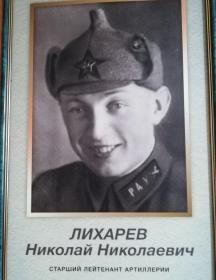 Лихарев Николай Николаевич