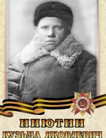 Инютин Кузьма Яковлевич