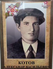Котов Александр Васильевич