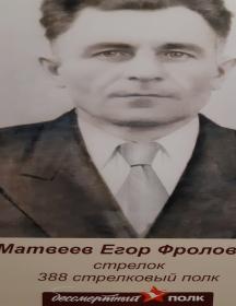 Матвеев Егор Фролович