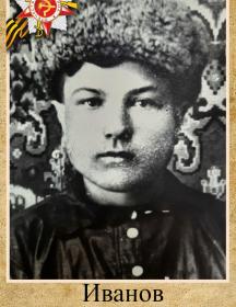 Иванов Василий Семёнович