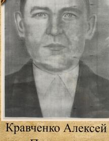 Кравченко Алексей Петрович