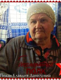 Педан Клавдия Даниловна