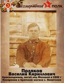 Поляков Василий Кириллович