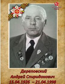 Дереповский Андрей Спиридонович