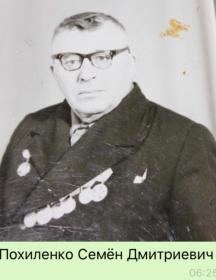 Похиленко Семён Дмитриевич