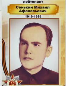 Сенькин Михаил Афанасьевич