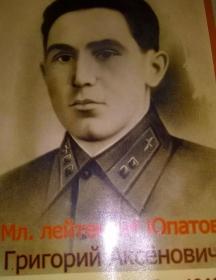 Юпатов Григорий Аксенович