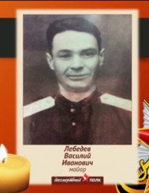 Лебедев Василий Иванович