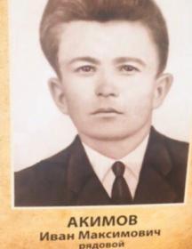 Акимов Иван Максимович