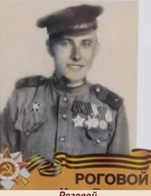 Роговой Иван Петрович