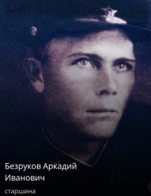 Безруков Аркадий Иванович