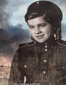 Сладкова Любовь Николаевна