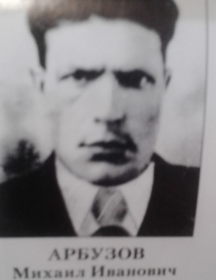 Арбузов Михаил Иванович