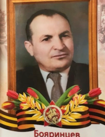 Бояринцев Ефим Егорович