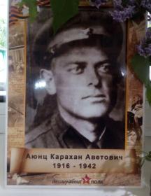 Аюнц Карахан Аветович