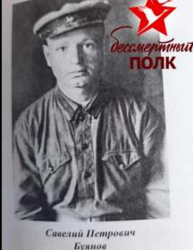 Буянов Савелий Петрович