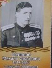 Шуленин Михаил Иванович